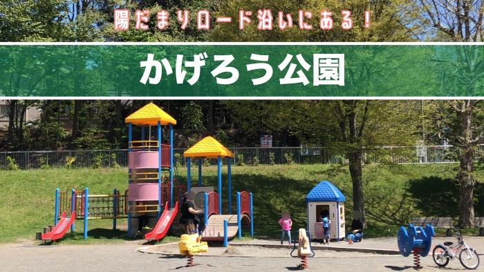 札幌厚別区かげろう公園遊具紹介