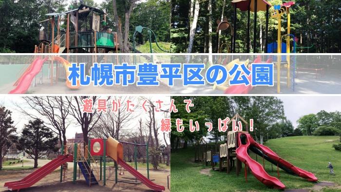 札幌市豊平区の公園紹介