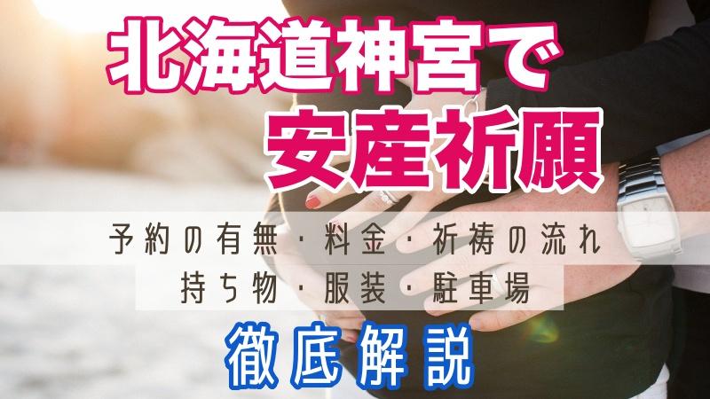 北海道神宮で安産祈願解説
