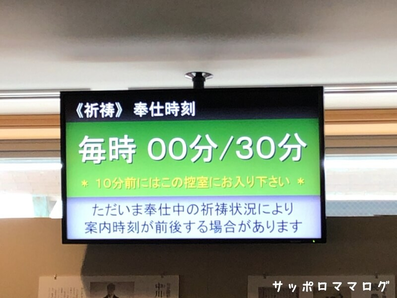北海道神宮の祈祷時間