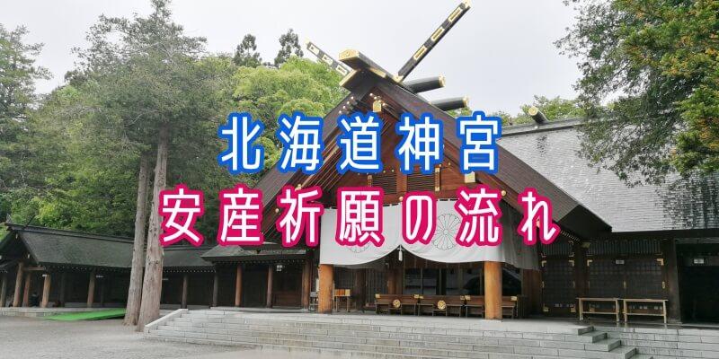 北海道神宮安産祈願の流れ
