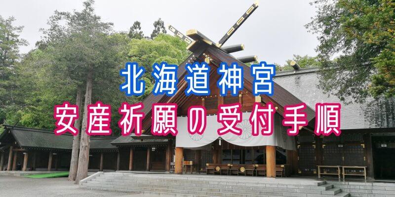 北海道神宮安産祈願受付手順
