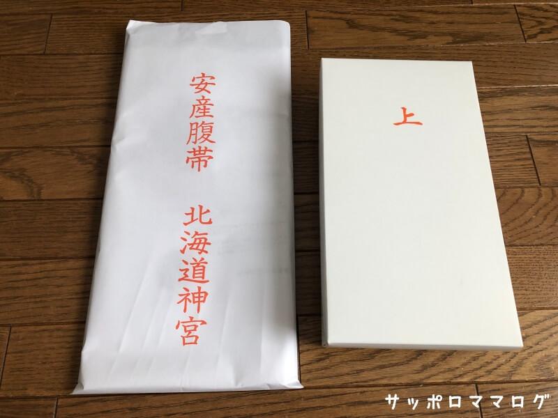 北海道神宮安産祈願授与品