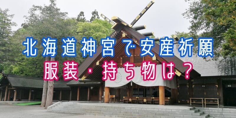北海道神宮安産祈願服装持ち物