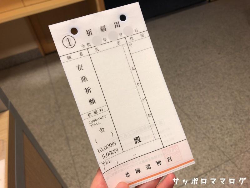 北海道神宮安産祈願申込用紙