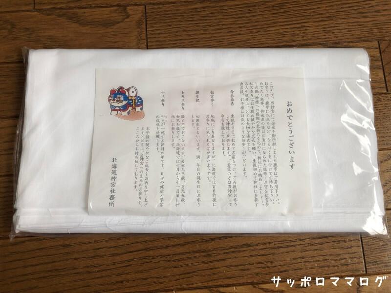 北海道神宮安産祈願腹帯