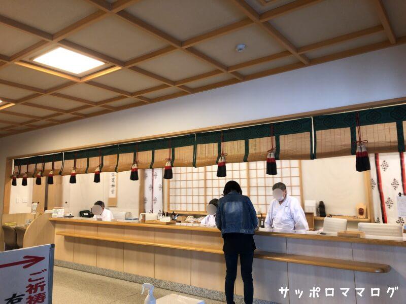 北海道神宮祈祷受付窓口