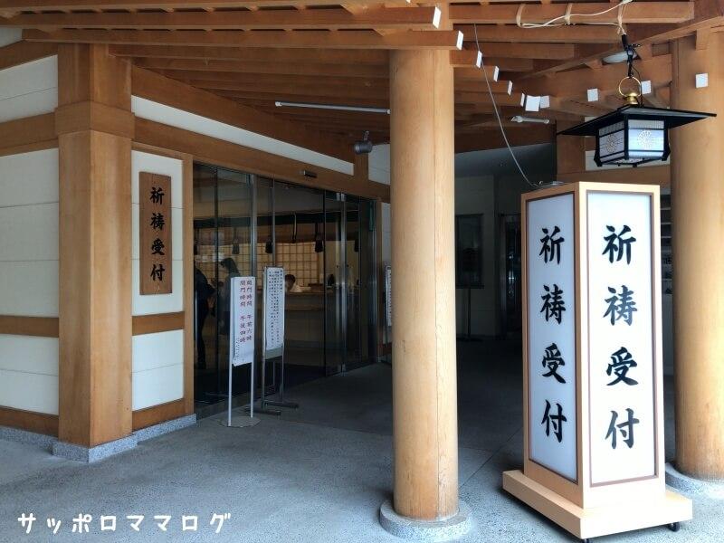 北海道神宮祈祷受付