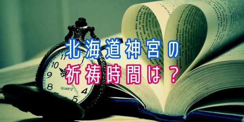 北海道神宮祈祷時間