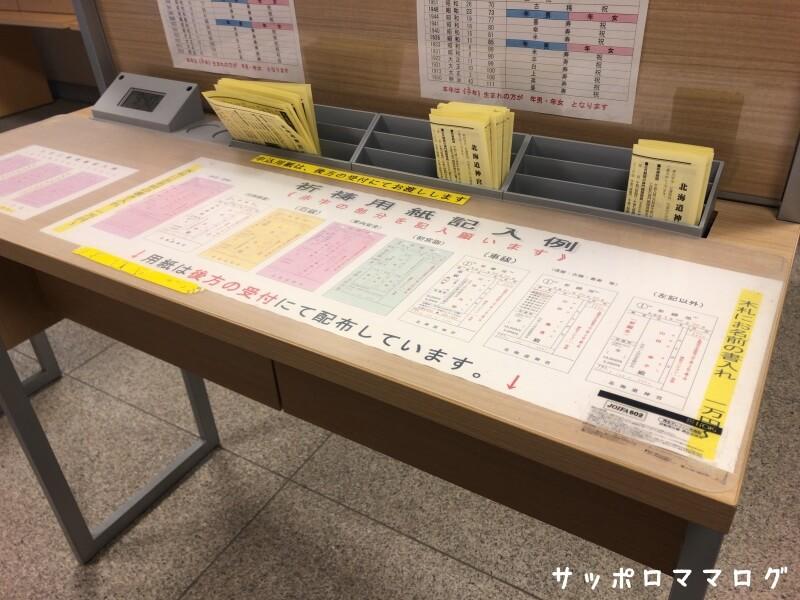 北海道神宮祈祷申込記入台