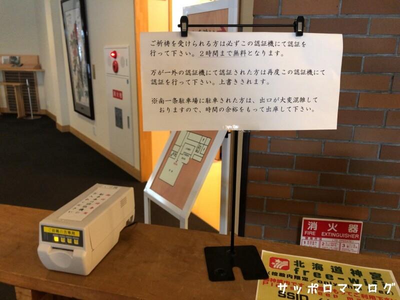 北海道神宮祈祷駐車料金
