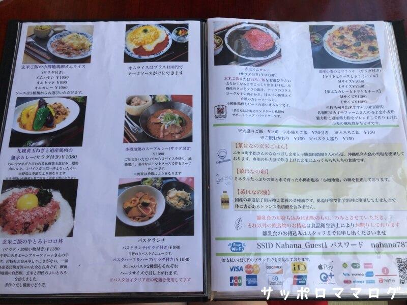 小樽菜はなランチメニュー