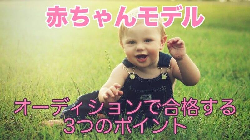 赤ちゃんモデルオーディション合格