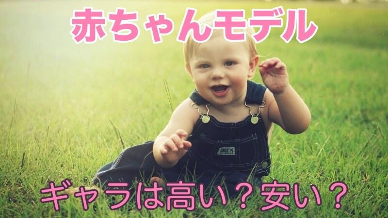 赤ちゃんモデルギャラ