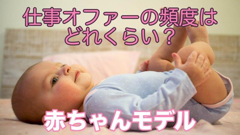 赤ちゃんモデル仕事オファー頻度