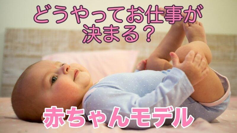 赤ちゃんモデル仕事オーディション