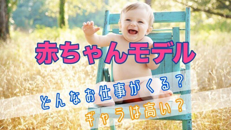 赤ちゃんモデル仕事ギャラ