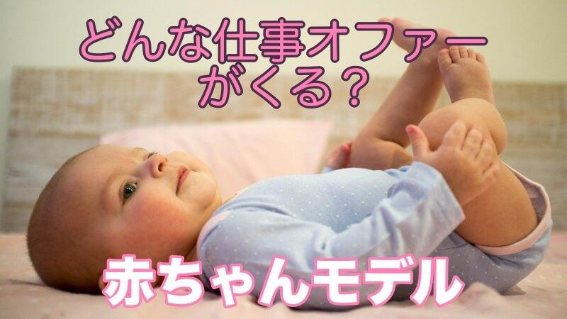 赤ちゃんモデル仕事内容