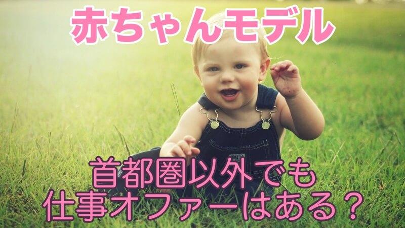 赤ちゃんモデル首都圏以外