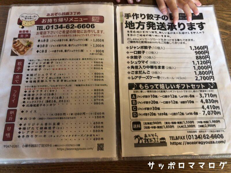 餃子あおぞら銭函3丁め持ち帰り発送