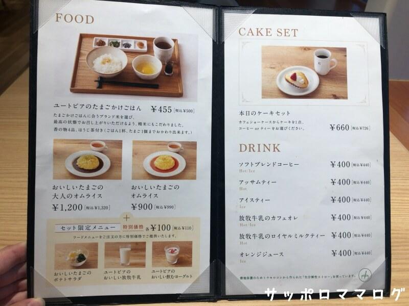 札幌きのとやカフェメニュー
