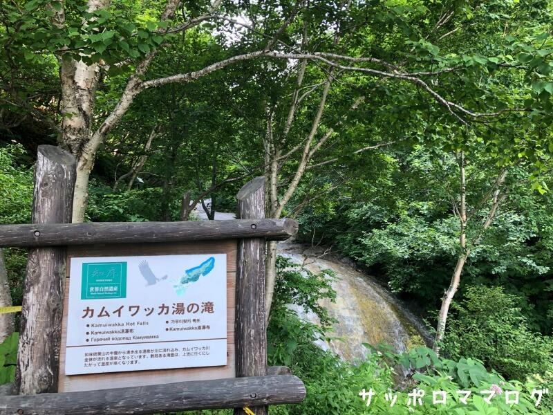 知床子連れ観光カムイワッカ湯の滝