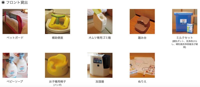 知床kiki子供用品レンタル