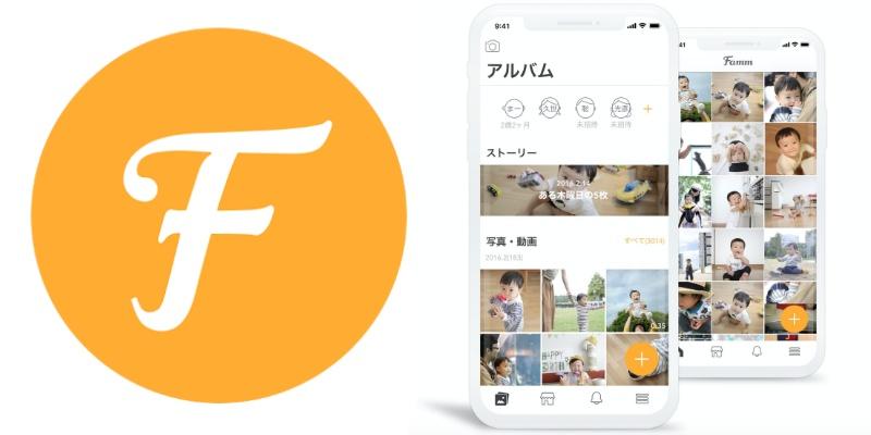 Fammアプリ特徴