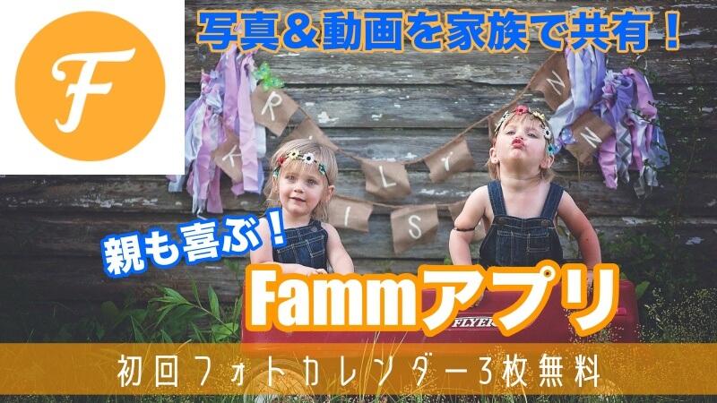 fammアプリ評判メリットデメリット紹介