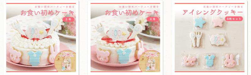 お食い初め用ケーキ