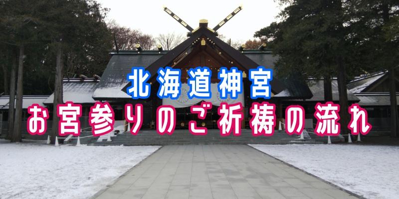 北海道神宮お宮参りご祈祷