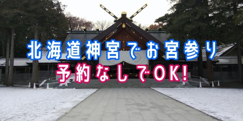 北海道神宮お宮参りの予約