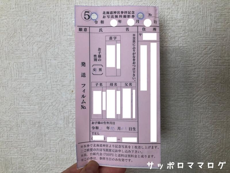 北海道神宮お宮参り写真