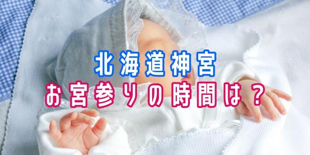 北海道神宮お宮参り時間