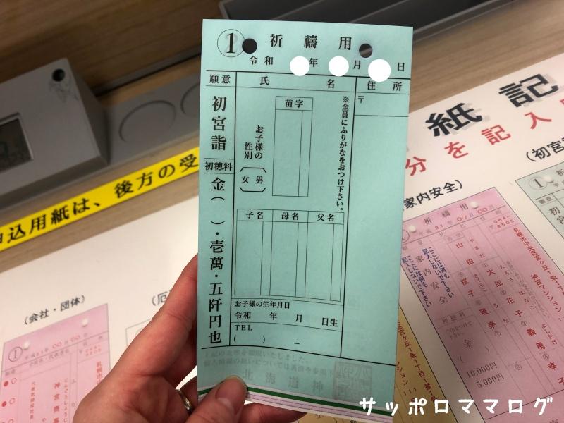 北海道神宮お宮参り祈祷用紙