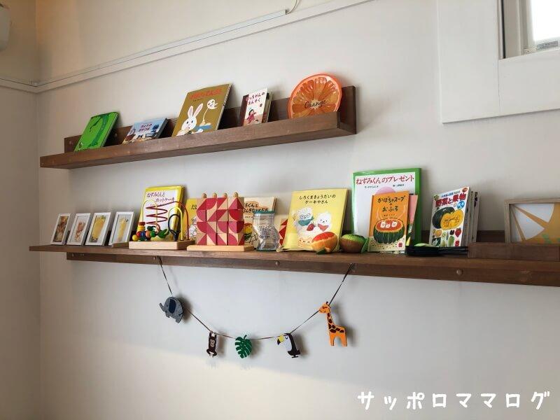 札幌カフェオレンジおもちゃ