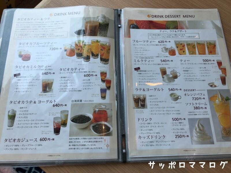 札幌カフェオレンジタピオカ