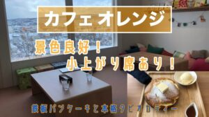札幌南区子連れカフェオレンジ