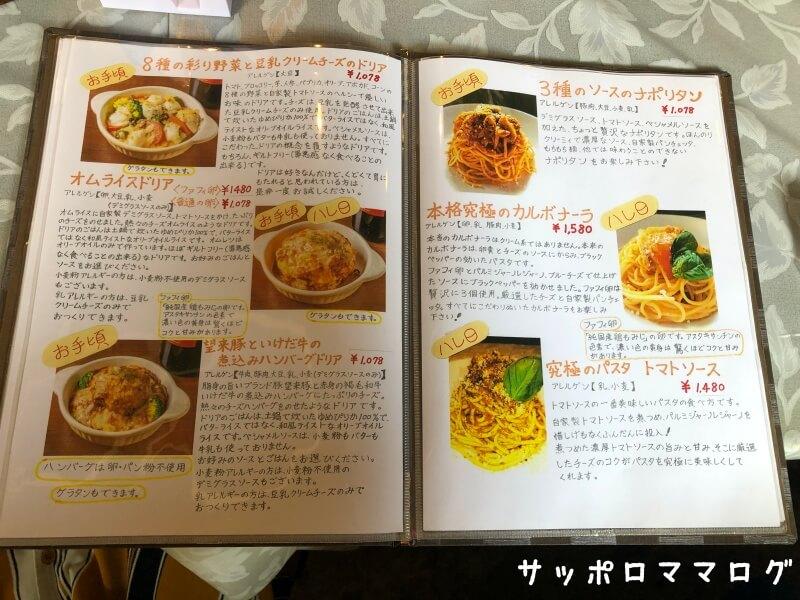 札幌市西区洋食屋はるひメニュー