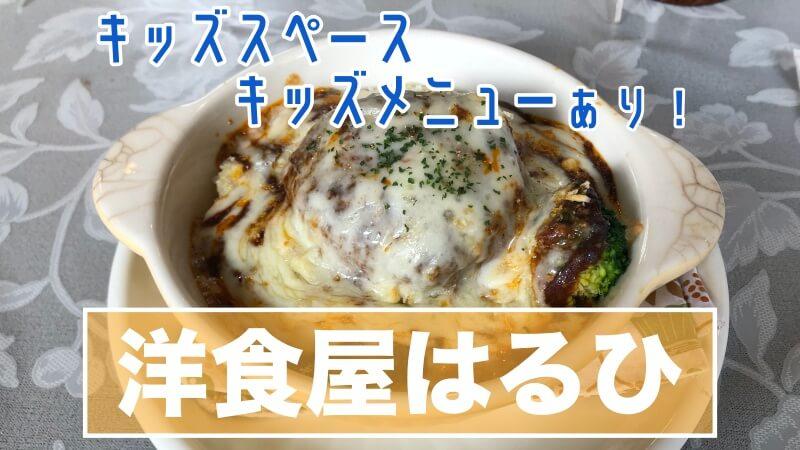 札幌子連れランチ洋食屋はるひ