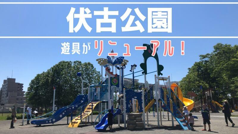 東区伏古公園の遊具紹介