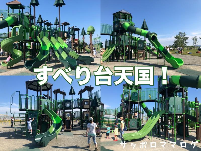 厚別山本公園のすべり台