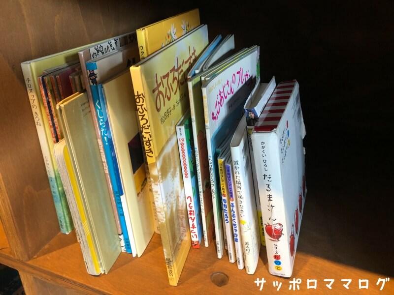 芦別おふろカフェ絵本