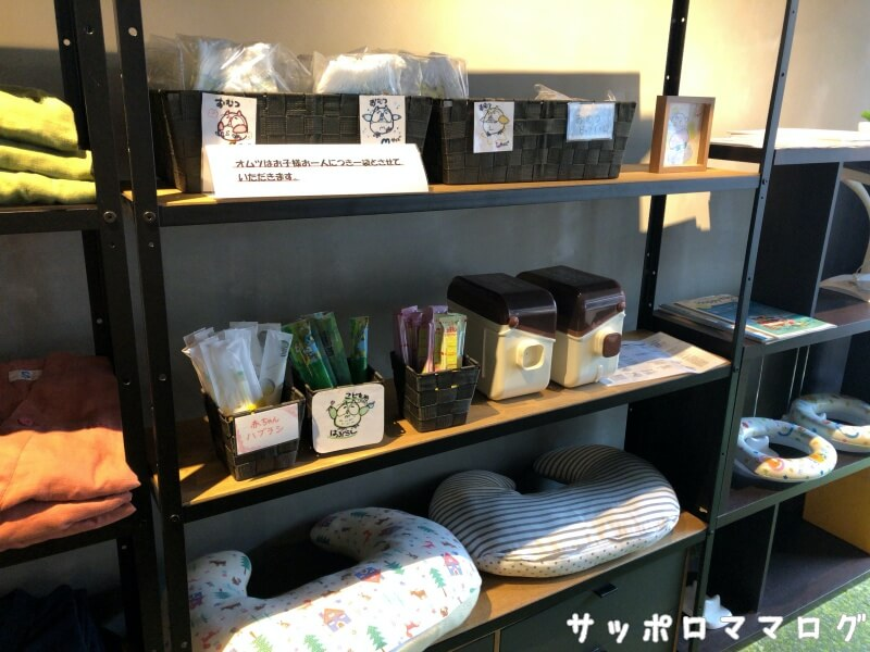 芦別スターライトホテル赤ちゃんグッズ